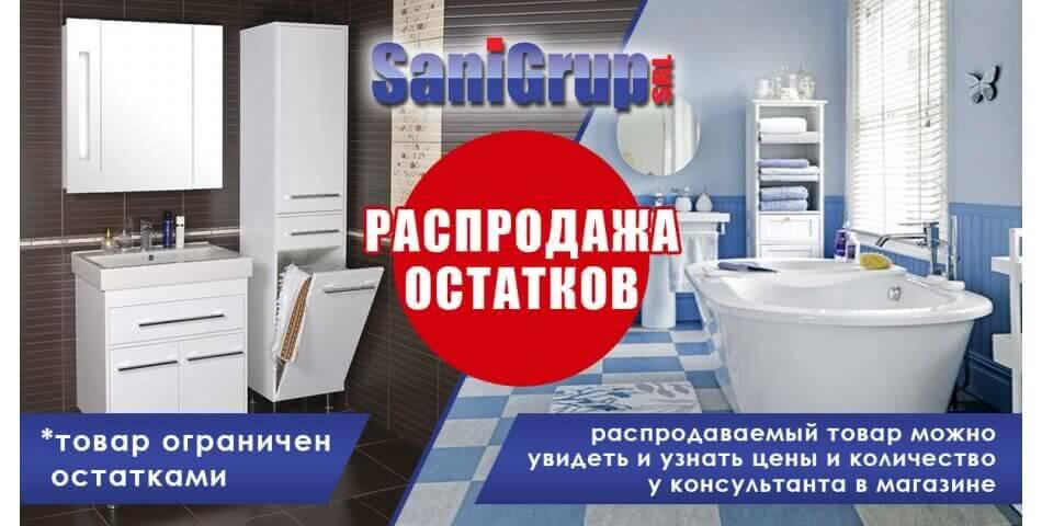 """Распродажа по мебели """"прошлогодние модели"""""""